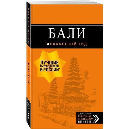 Бали: путеводитель