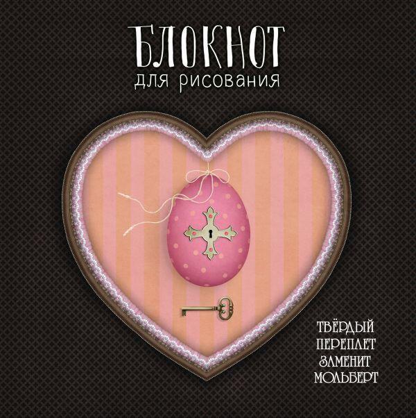 """Блокнот для рисования """"Тайны сердца"""", 96 листов бренда Эксмо – купить по цене 310 руб. в интернет-магазине Республика, 469982. Нет в наличии"""