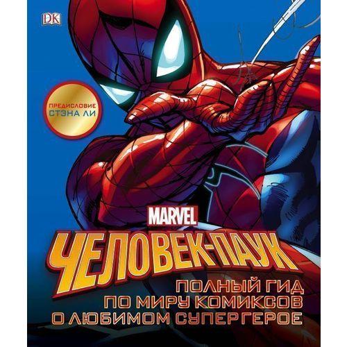 Человек-Паук. Полный гид по миру комиксов о любимом супергерое человек паук полный гид по миру комиксов о любимом супергерое