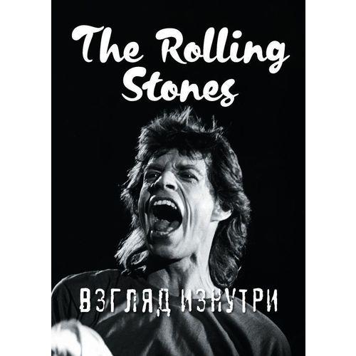 Rolling Stones. Взгляд изнутри мистер эндерби взгляд изнутри