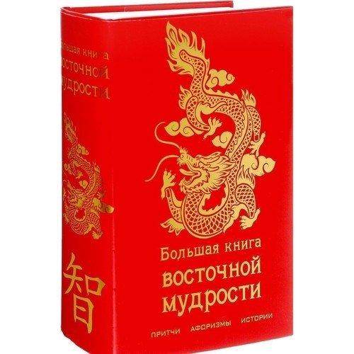 Большая книга восточной мудрости большая книга афоризмов и притч мудрость христианства бордовая
