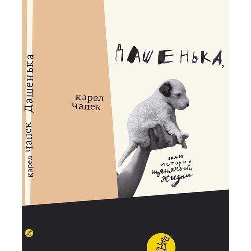 Дашенька, или История щенячьей жизни чапек к дашенька или история щенячьей жизни