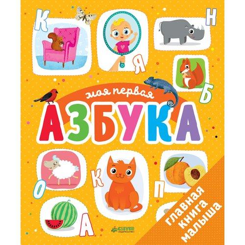 купить Моя первая азбука по цене 350 рублей