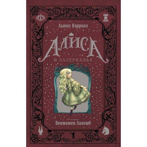 Алиса в Зазеркалье цена