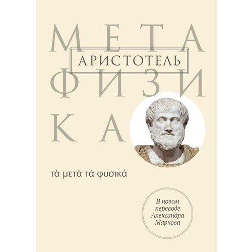 Метафизика. Аристотель сборник статей метафизика век xxi альманах выпуск 4 метафизика и математика