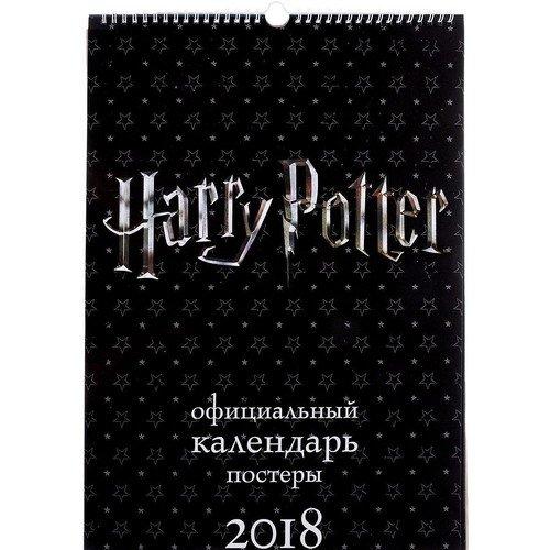 Гарри Поттер. Настенный календарь-постер на 2018 год гарри поттер календарь настенный на 2019 год
