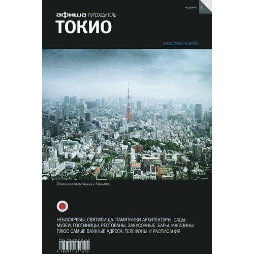 Путеводитель. Токио цена в Москве и Питере