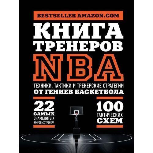 Книга тренеров NBA: техники, тактики и тренерские стратегии от гениев баскетбола