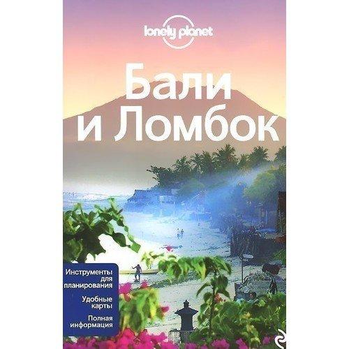 Бали и Ломбок. Путеводитель уллиан р бали и ломбок путеводитель