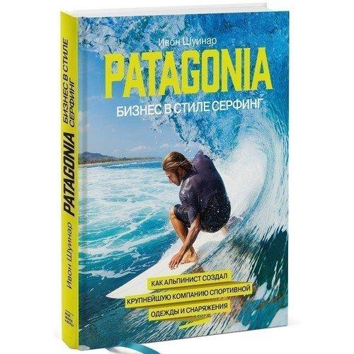 Patagonia - бизнес в стиле серфинг. Как альпинист создал крупнейшую компанию спортивной одежды