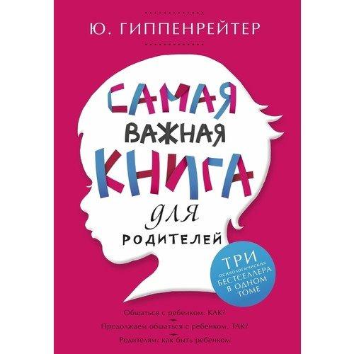 120db105c Книга «Самая важная книга для родителей», автор Юлия Борисовна ...