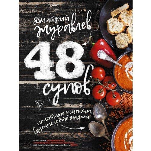 48 супов цена