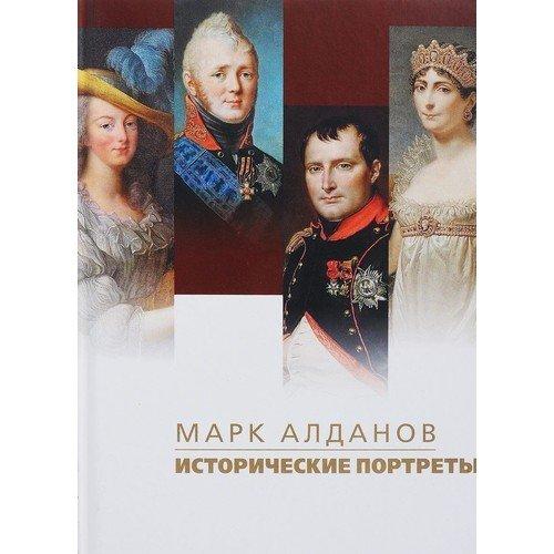 Исторические портреты алданов портреты аудиокнига том второй
