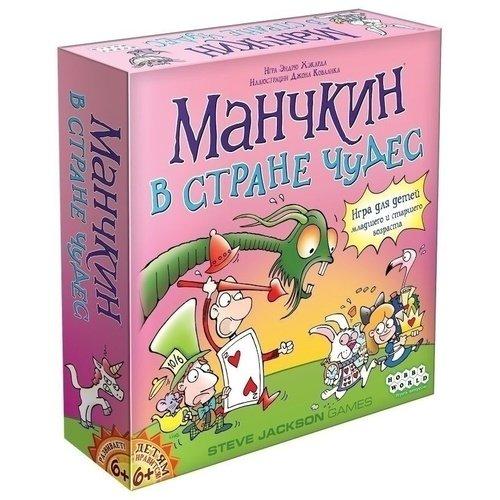 Купить Настольная игра Манчкин в Стране чудес , Hobby World, Игры для детей