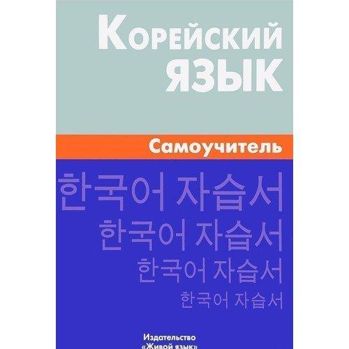 Корейский язык. Самоучитель корейский язык самоучитель
