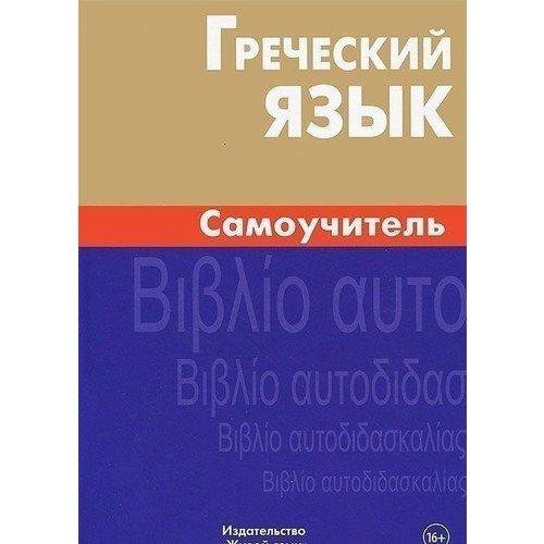 Греческий язык. Самоучитель словенский язык самоучитель