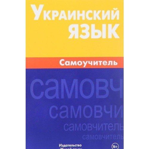 Украинский язык. Самоучитель цена 2017