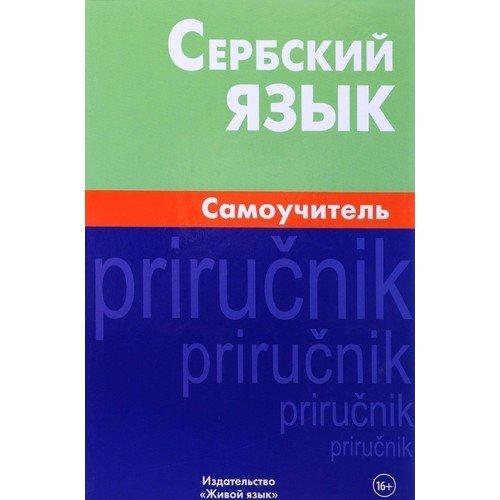 Сербский язык. Самоучитель сербский язык самоучитель