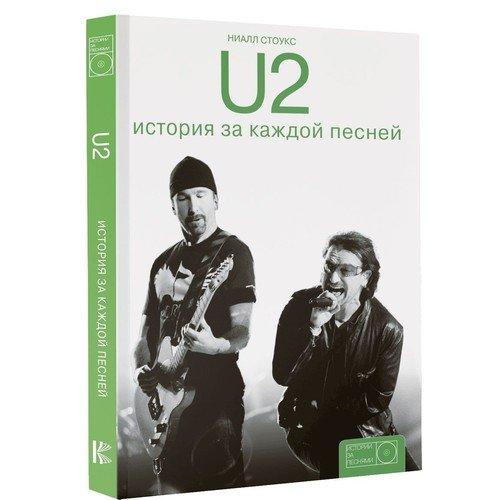 Фото - U2: история за каждой песней доэни д radiohead история за каждой песней