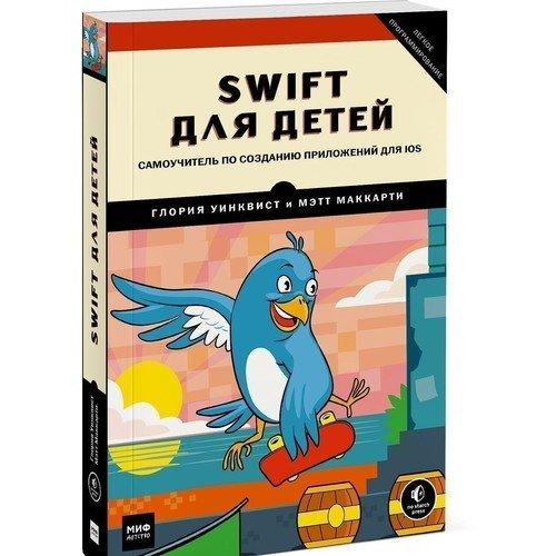 Swift для детей. Самоучитель по созданию приложений iOS