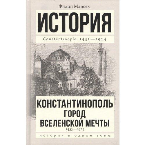 Константинополь 1453-1924 в в верещагин на войне в азии и европе с рисунками