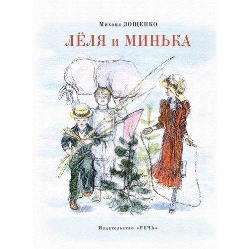 Леля и Минька книжка лабиринт друзья приятели леля минька и другие