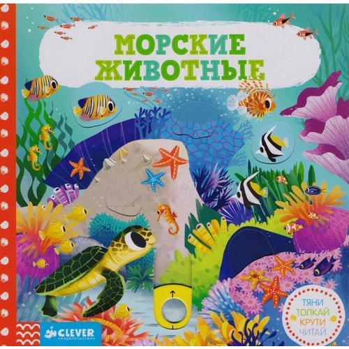 Морские животные. Тяни, толкай, крути, читай развивающие книжки clever кумс м день на ферме тяни толкай крути читай