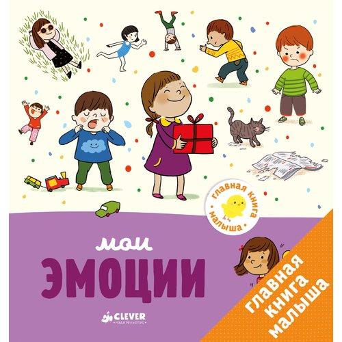 Купить Главная книга малыша. Мои эмоции, Познавательная литература