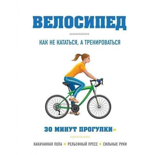 Велосипед: как не кататься, а тренироваться велосипед для езды с ребенком