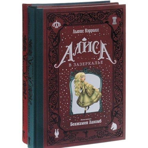 Алиса в Стране чудес. Алиса в Зазеркалье цена