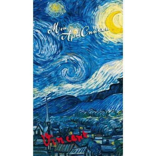 Ван Гог. Звёздная ночь