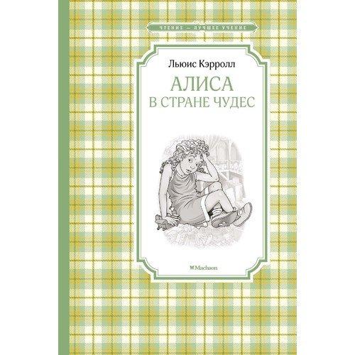 Купить Алиса в Стране чудес, Художественная литература