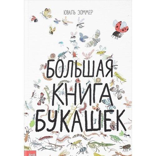 купить Большая книга букашек по цене 820 рублей