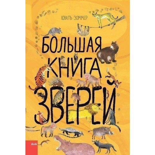 Большая книга зверей большая книга зверей
