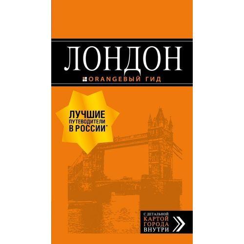 Лондон: путеводитель