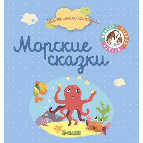 Пижамные истории. Морские сказки три сказки про лису