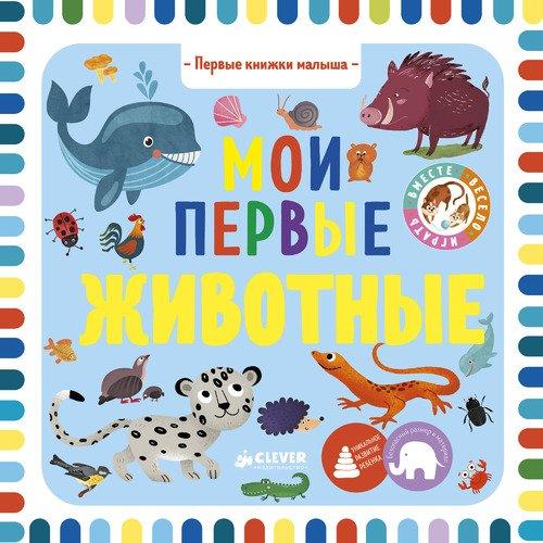 Купить Первые книжки малыша. Мои первые животные, Познавательная литература