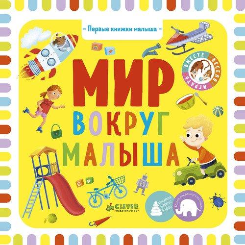 Первые книжки малыша. Мир вокруг малыша цена в Москве и Питере