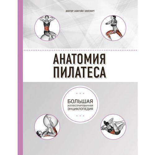 Анатомия пилатеса цены онлайн