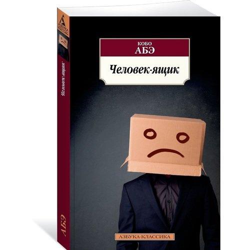 Человек-ящик цена в Москве и Питере
