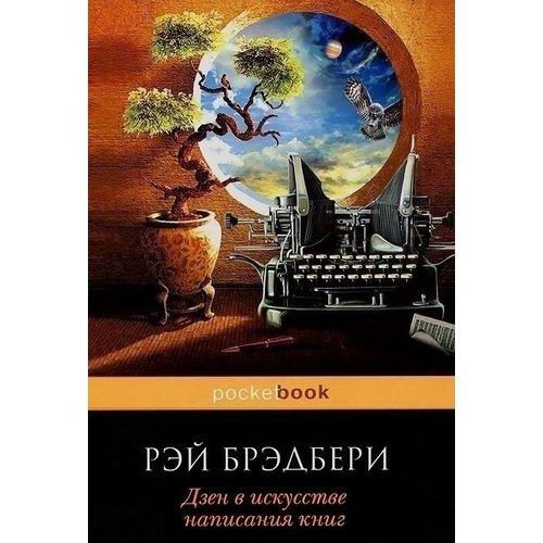 Дзен в искусстве написания книг брэдбери р дзен в искусстве написания книг