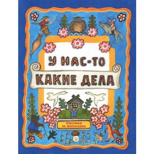 Жили-были книжки. У нас-то какие дела, Ольга Валериевна Колпакова, ISBN 9785928727567, Лабиринт , 978-5-9287-2756-7, 978-5-928-72756-7, 978-5-92-872756-7 - купить со скидкой