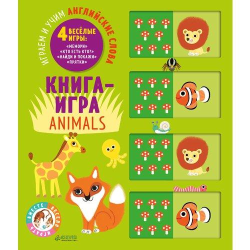 Животные. Играем  учим английские слова