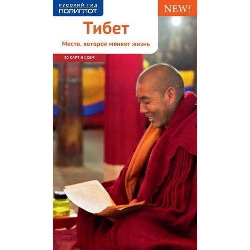 Тибет. Путеводитель тибет путеводитель