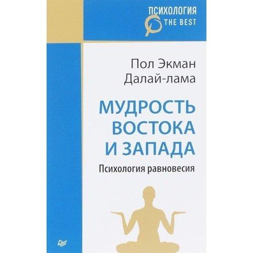 Мудрость Востока и Запада. Психология равновесия мудрость востока и запада психология равновесия покет
