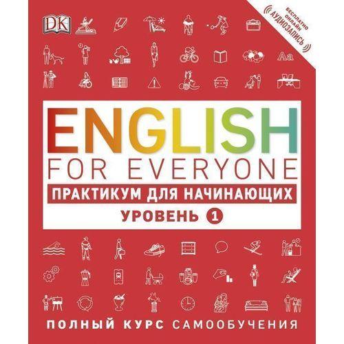 English for Everyone. Практикум для начинающих. Уровень 1 цена 2017