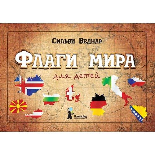 Купить Флаги мира для детей, Познавательная литература