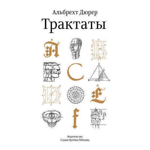 Трактаты а аль фараби математические трактаты