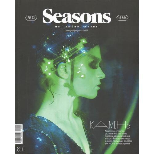 Журнал Seasons of life № 43, январь-февраль 2018