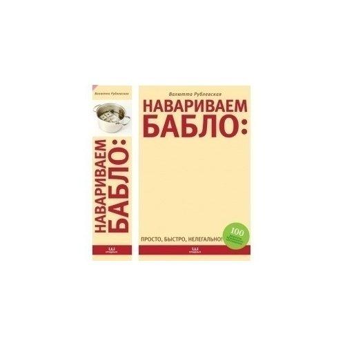 Книга-сейф Навариваем бабло аферисты big лажа tour или как развести клиента на бабло